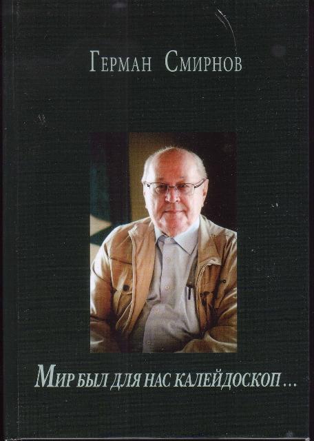20130221 СМИРНОВ Герман Калейдоскоп обложка (456x640)