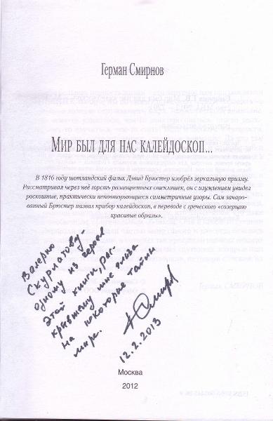 СМИРНОВ Герман Калейдоскоп титул (389x600)