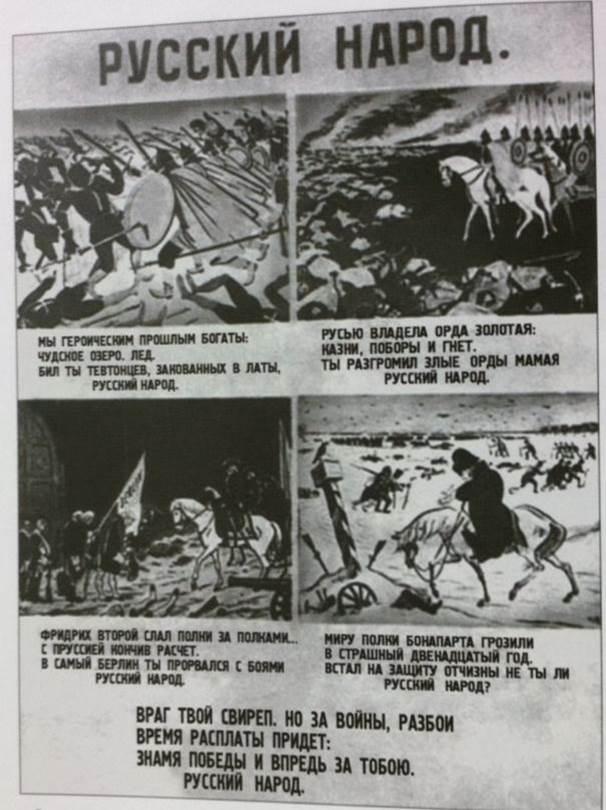 20130405 русский народ плакат