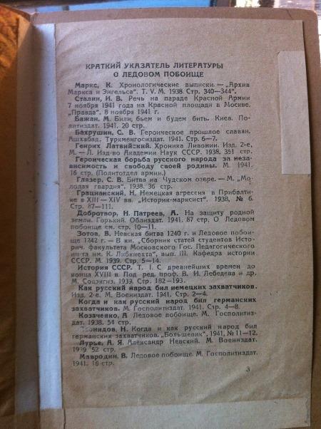 20130405 русский народ библиография
