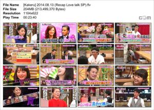 [Kakeru] 2014.08.13 (Recap Love talk SP)_Snapshot