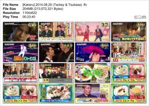 [Kakeru] 2014.08.20 (Tackey & Tsubasa) _Snapshot