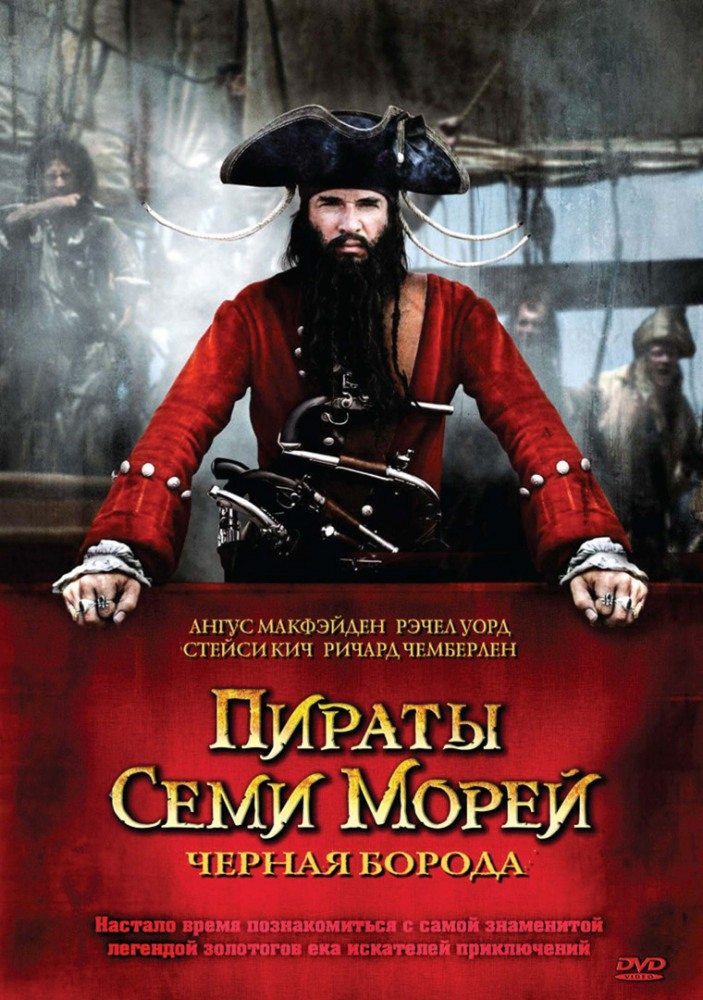 игры на пирате
