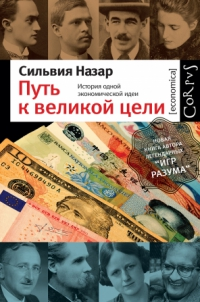 Silviya_Nazar__Put_k_velikoj_tseli._Istoriya_odnoj_ekonomicheskoj_idei