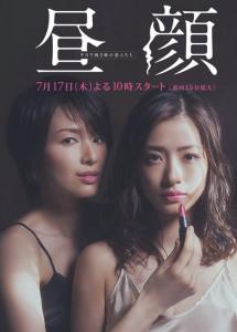 Hirugao ~ Heijitsu Gogo 3-ji no Koibitotachi