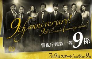 Keishichou Sousa Ikka 9-Gakkari Season 9
