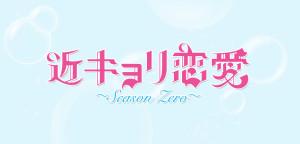 Kinkyori Renai Season Zero