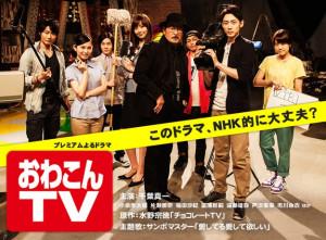OwakonTV