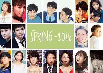 Spring 2016 Kopie.jpg