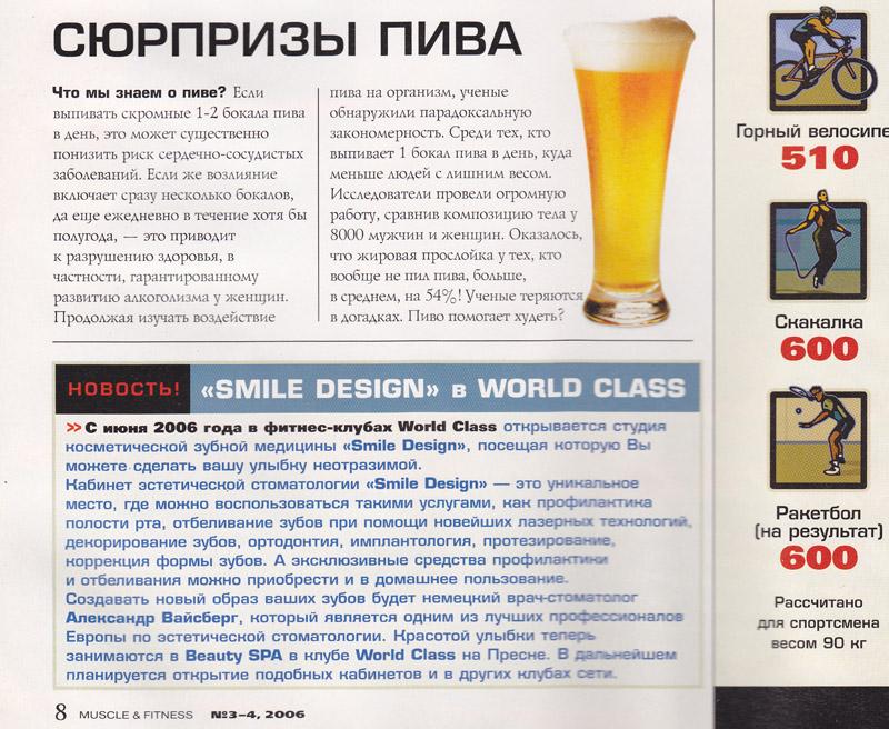 Диета 5 Пиво. Диета Стол №5: меню и таблица продуктов