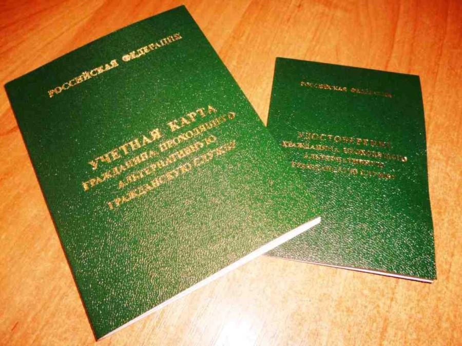 Учетная карта и удостоверение