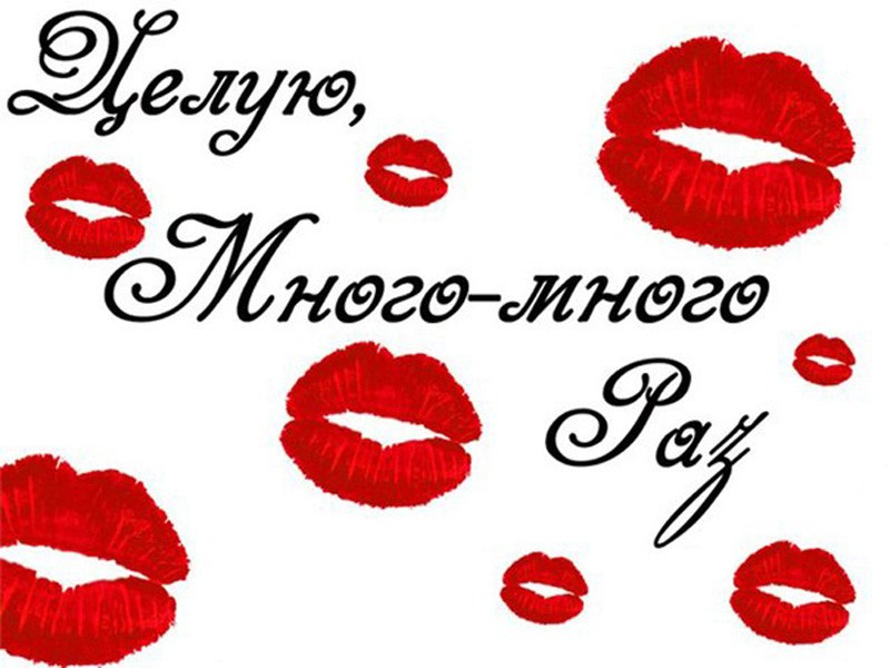 Открытки с поцелуем для девушки