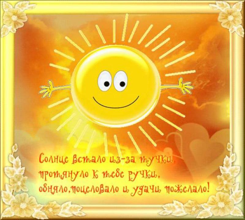 Солнышко открытки одноклассники