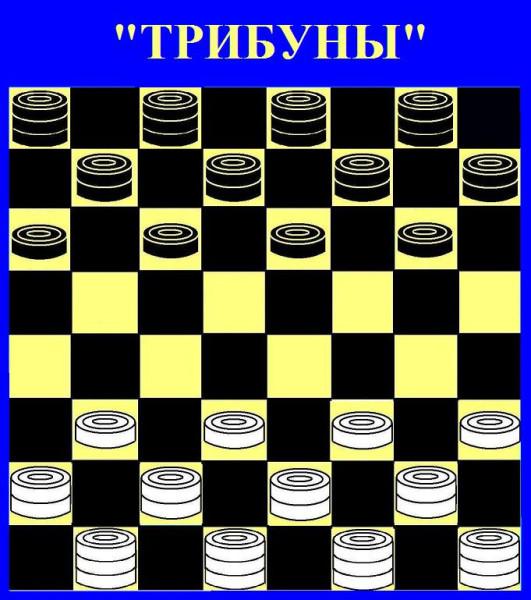Эти шашки изобрёл латвийский