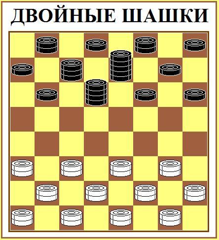 Двойные шашки 2