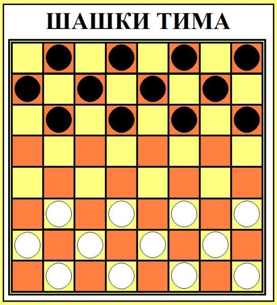 Если шашка соперника