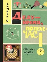 Книга С.В.Глязера
