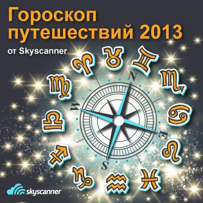 horoscopes_403x403_RU