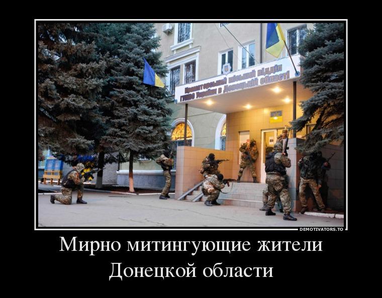 612160_mirno-mitinguyuschie-zhiteli-donetskoj-oblasti_demotivators_to