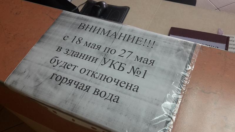 2016 год на дворе, а в российских больницах отключают горячую воду на 2 недели