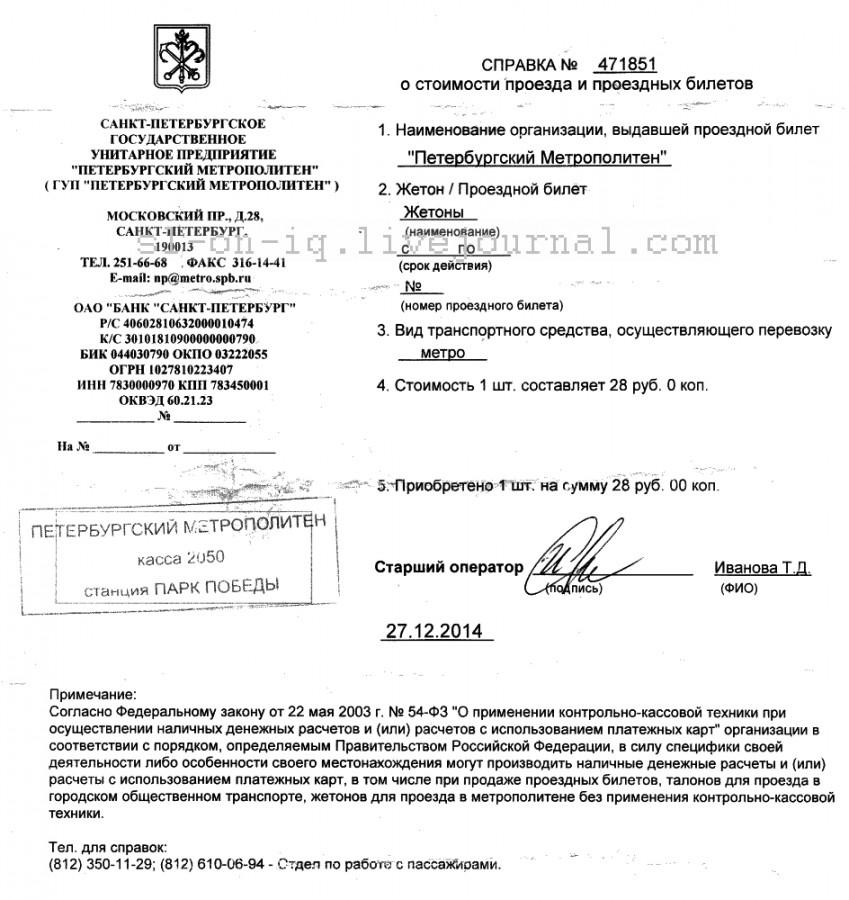 Справку из банка Новотушинский проезд вид дохода в справке по форме банка что писать