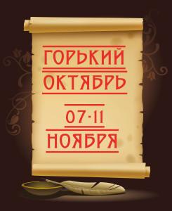 Scroll_1 - горький октябрьbig-01