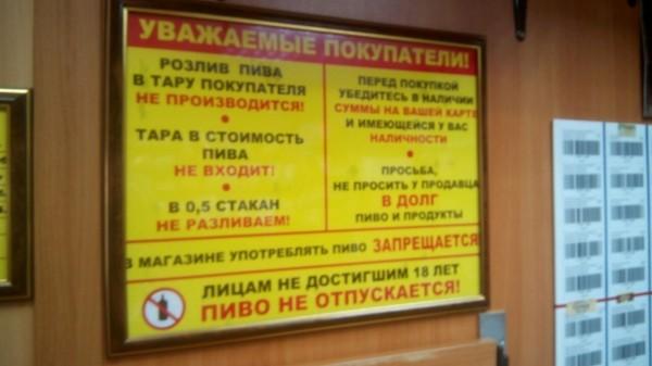 Россия - страна запретов и ограничений