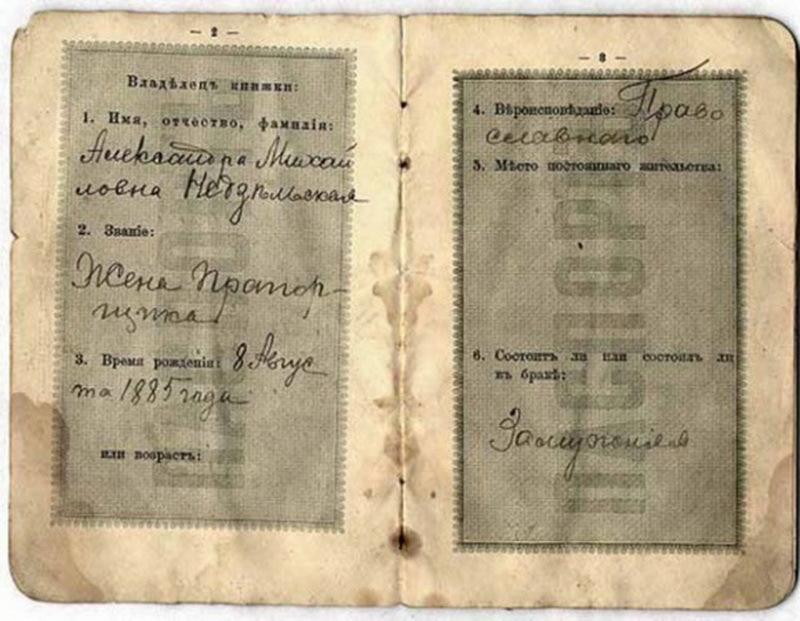 istoriya-pasporta-1