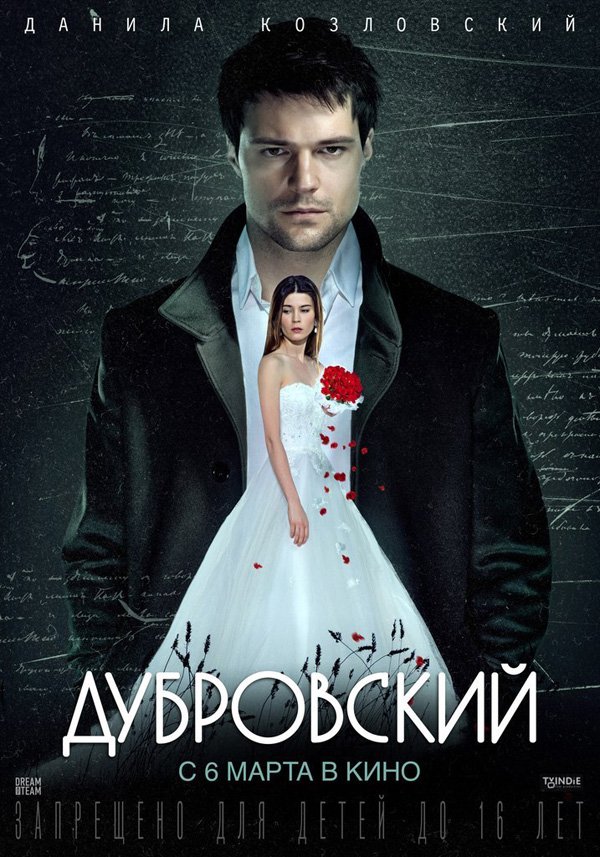 dubrovsky_poster1