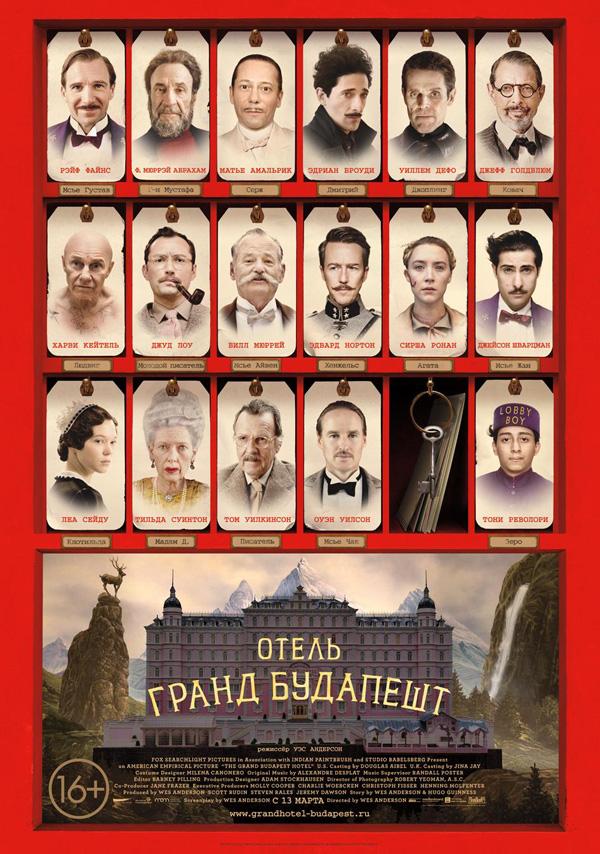 grandbedapesthotel_poster3