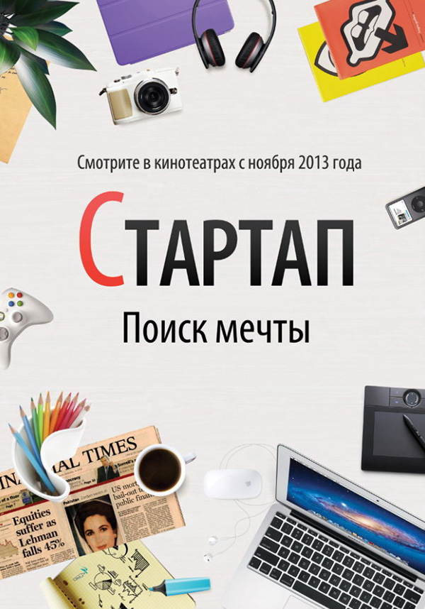 startup_poster1