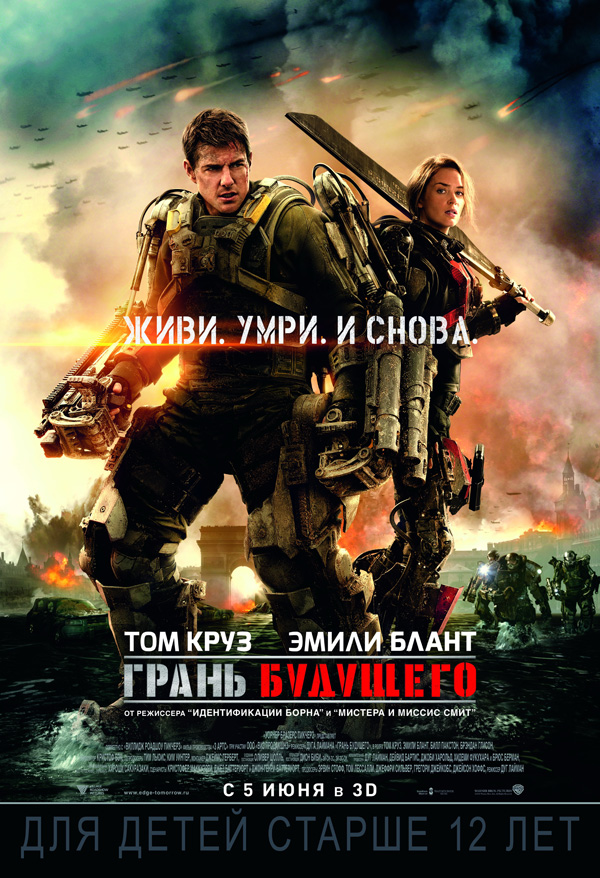 edgeoftomorrow_poster11