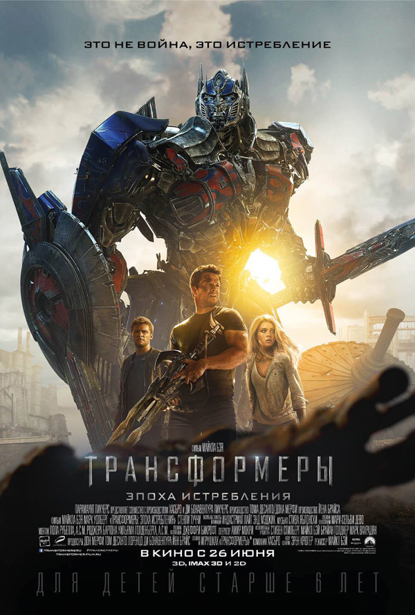 transformers4_poster12