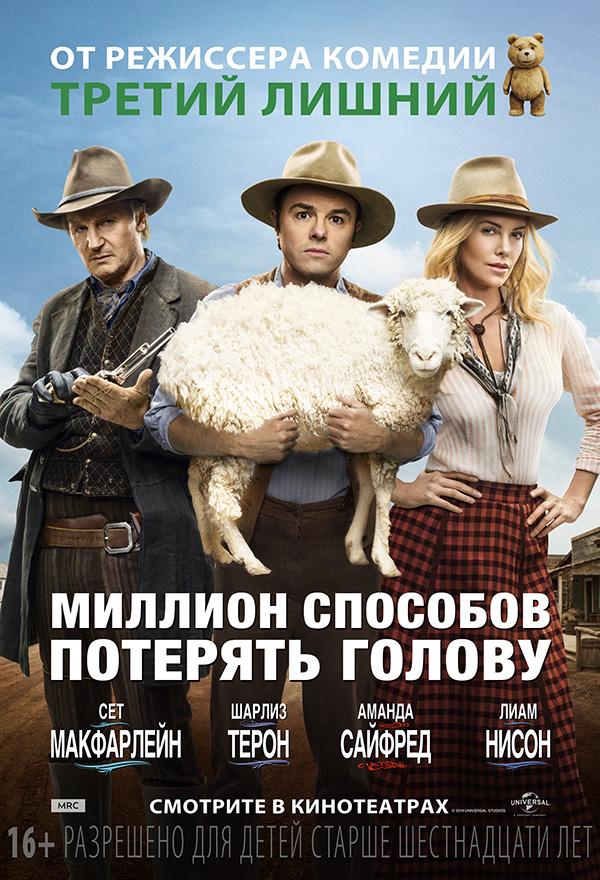 millionwaystodieinthewest_poster8