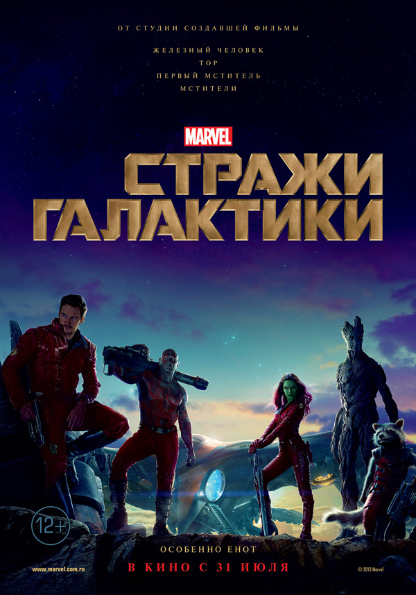 guardiansofthegalaxy_poster8