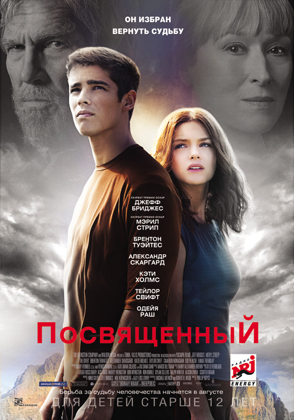giver_poster15