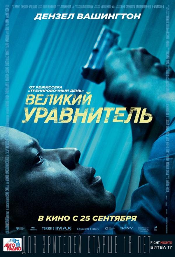 equalizer_poster3