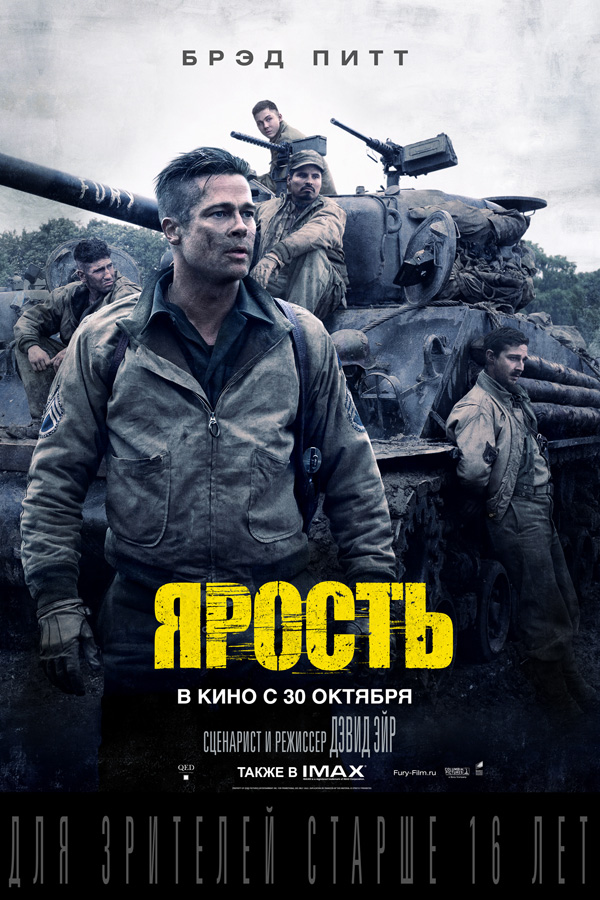 fury_poster4