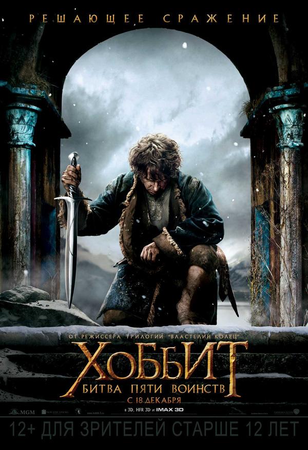 hobbit3_poster16