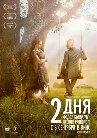 Постер_фильма_«Два_дня»