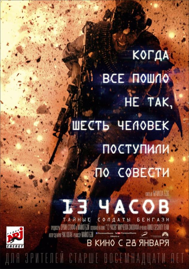 kinopoisk.ru-13-Hours-2704806