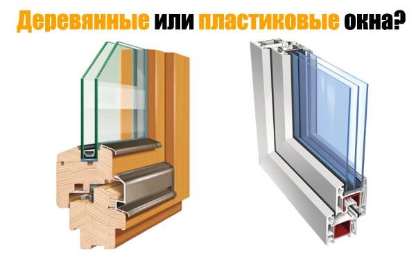 derevyannie-ili-plastikovie-okna