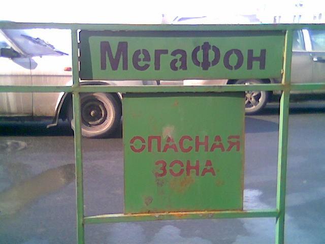 opasnaya-zona