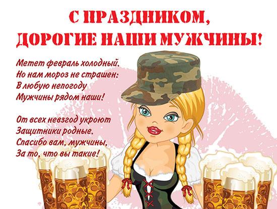 sms-pozdravleniya-s-23-fevralya-korotkie-prikolnye-luchshie-varianty-s-yumorom-dlya-zaschitnikov-otechestva_6