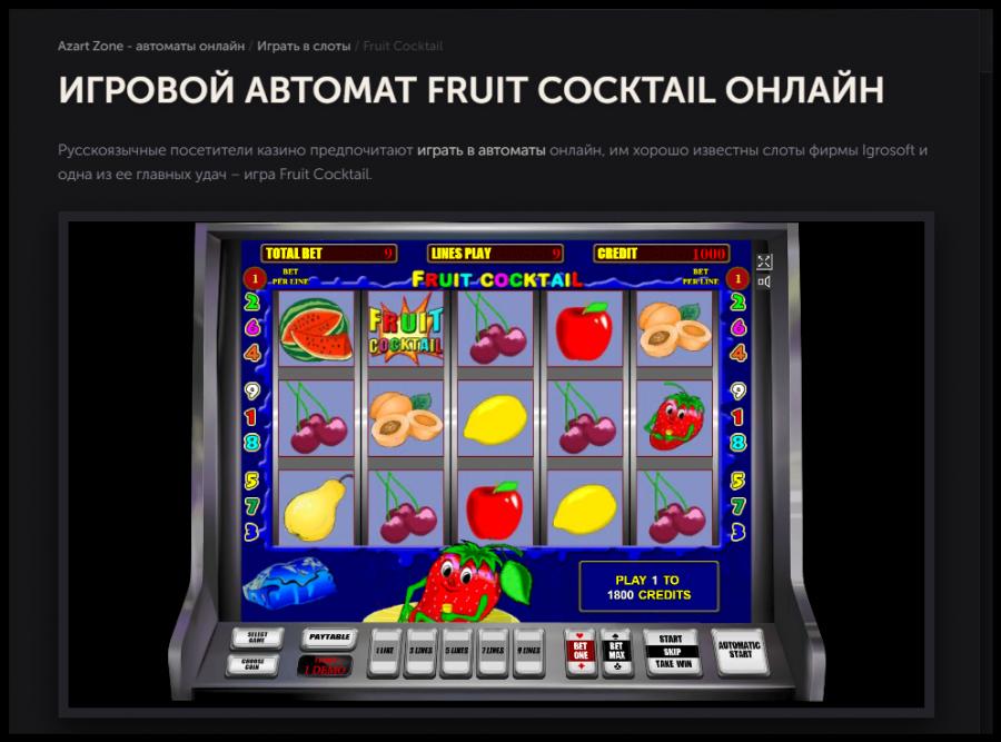 azino777 играть онлайн игровой автомат fruit cocktail