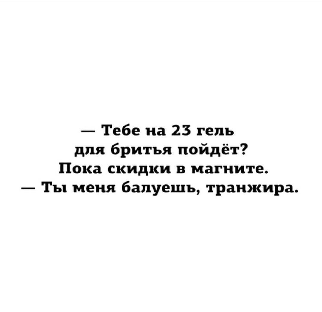 Юмор дня - мужчинам не в обиду)