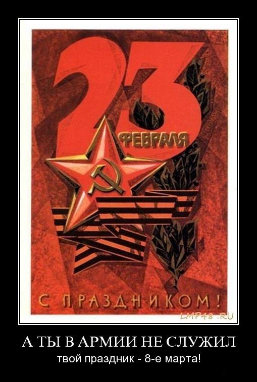 44198-a_ty_v_armii_ne_slujil_tvoi_prazdnik_8_e_marta