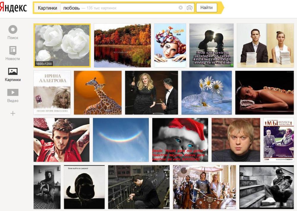 Поиск картинки по фото яндекс