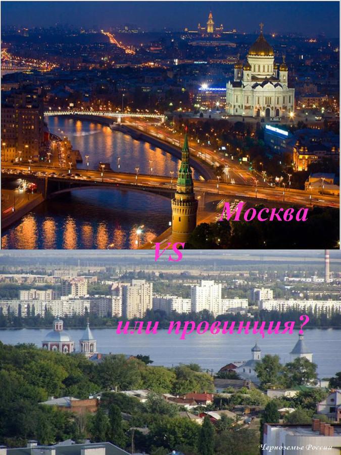 Москва или провинция