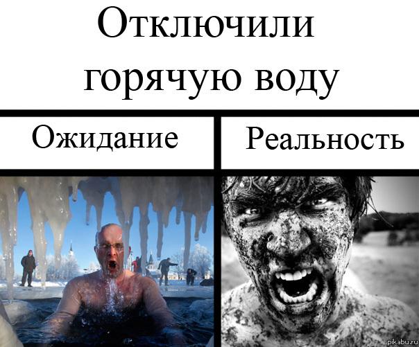 не горячей: